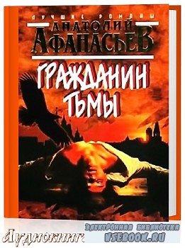 Афанасьев Анатолий - Гражданин тьмы (Аудиокнига)