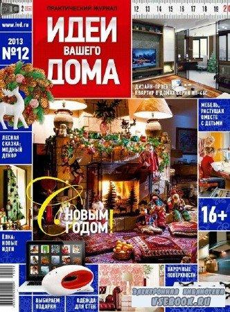 Идеи вашего дома №12 (декабрь 2013)