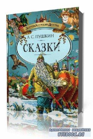 А.С. Пушкин. Замечательные сказки (Аудиокнига)