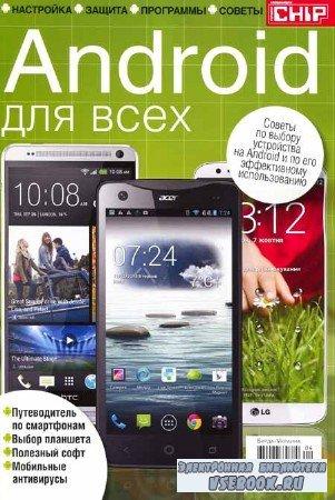 Chip. Спецвыпуск №4 2013. Android для всех