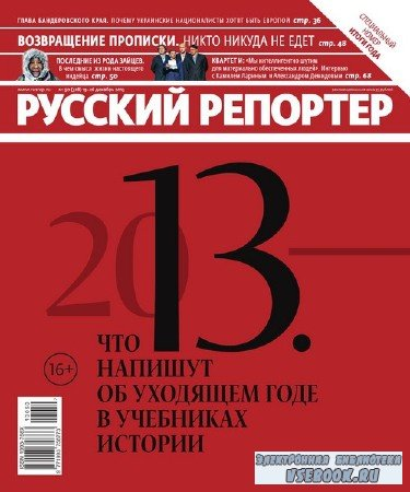 Русский репортер №50 (декабрь 2013)