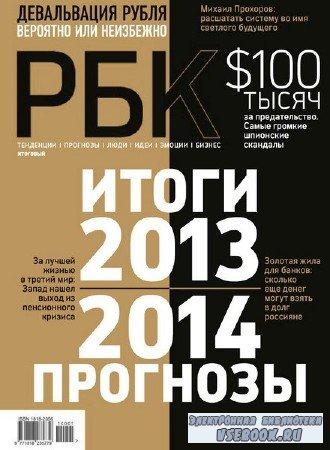 РБК. Итоговый выпуск (2013)