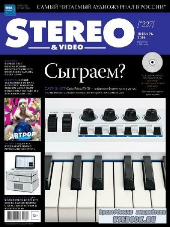 Stereo & Video №1 (январь 2014)
