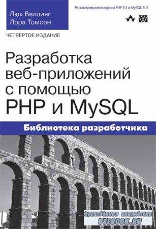 Разработка web-приложений с помощью PHP и MySQL (+ Примеры). 4-е издание