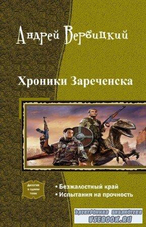 Вербицкий Андрей - Хроники Зареченска. Дилогия