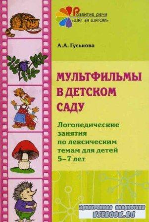 Мультфильмы в детском саду. Логопедические занятия по лексическим темам для ...