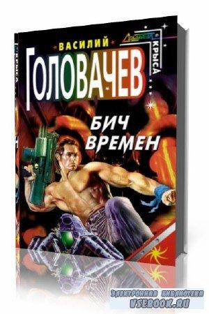 Василий Головачев. Бич времен (Аудиокнига)