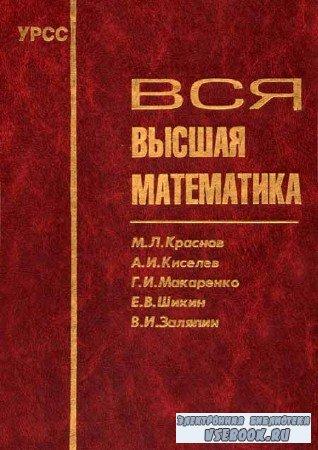 Вся высшая математика (Том 1-7)