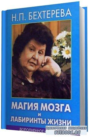 Бехтерева  Наталья.  Магия мозга и лабиринты жизни (Аудиокнига)