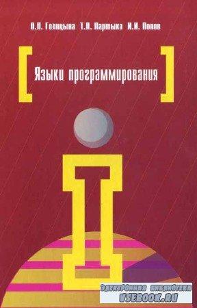 Языки программирования. 2-е изд.