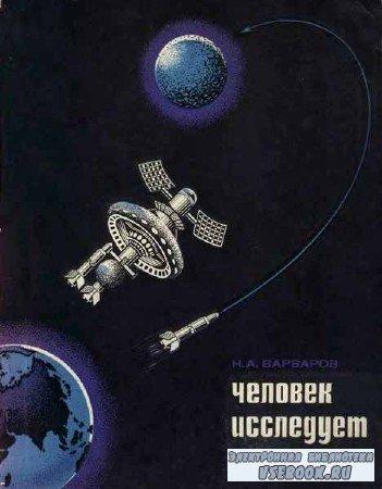 Человек исследует планеты