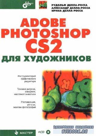 Adobe Photoshop CS2 для художников (+ CD)