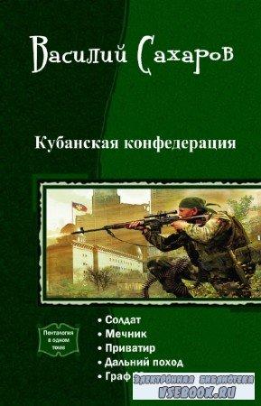 Сахаров Василий - Кубанская конфедерация. Пенталогия