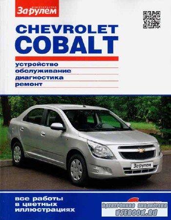 Chevrolet COBALT. Устройство, обслуживание, диагностика, ремонт