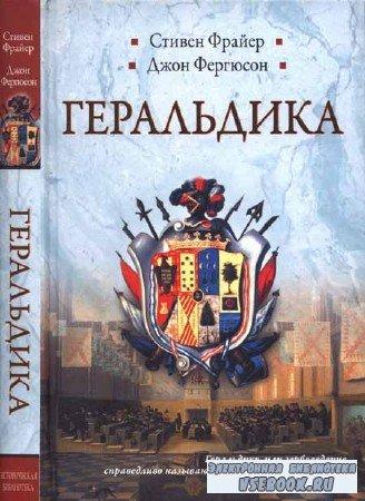 Геральдика. Гербы - Символы - Фигуры. 2-е изд.
