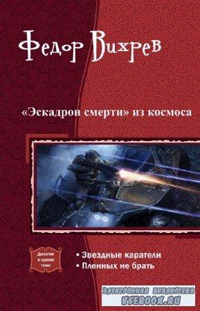 Вихрев Федор -
