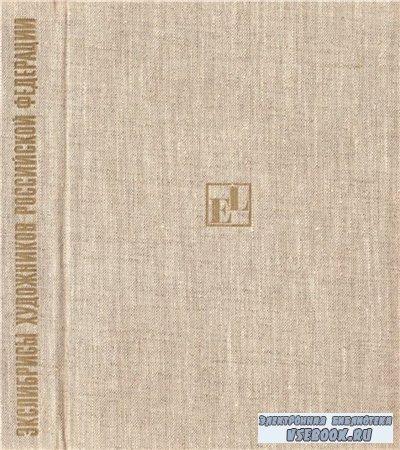 Минаев Е. 500 экслибрисов. Экслибрисы художников Российской Федерации