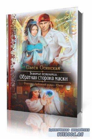 Олеся Осинская. Обратная сторона маски (Аудиокнига)