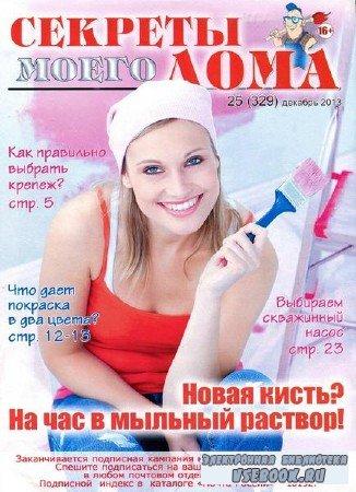 Секреты моего дома №25 (декабрь 2013)