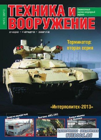 Техника и вооружение №12 (декабрь 2013)