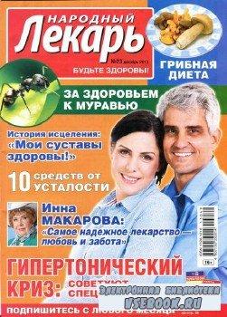 Народный лекарь №23, 2013