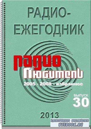 Радиоежегодник №30 2013