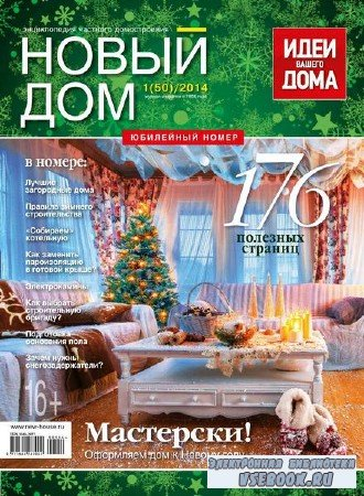 Новый дом №1 (январь-февраль 2014)