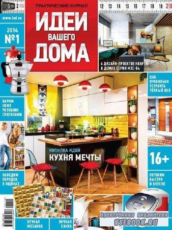 Идеи вашего дома №1 (январь 2014)