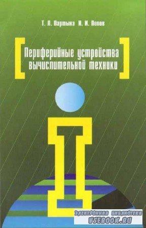 Периферийные устройства вычислительной техники. 2-е изд.