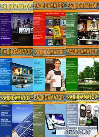 Радиоаматор №1-12 (январь-декабрь 2013). Архив 2013