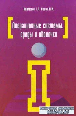 Операционные системы, среды и оболочки. 3-е изд.
