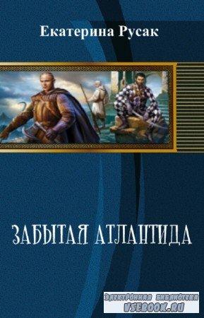 Русак Екатерина - Забытая Атлантида