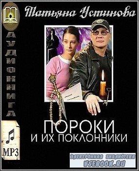 Устинова Татьяна - Пороки и их поклонники (Аудиокнига)