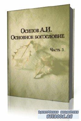 А. И.   Осипов  -  Основное богословие. Часть 3  (Аудиокнига)  читает  авто ...