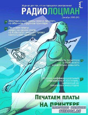 Радиолоцман №12 (декабрь 2013)