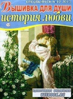 Вышивка для души. Спецвыпуск №12, 2013. История любви.