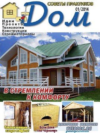 Дом №1 (январь 2014)
