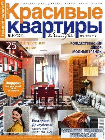 Красивые квартиры №1 (январь 2014)