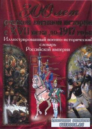 300 лет русской военной истории с XVII века до 1917 года