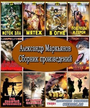 Александр Маркьянов (Александр Афанасьев) - Собрание сочинений (68 книг)