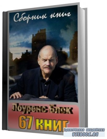 Лоуренс Блок (67 книг)