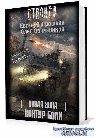 Прошкин Евгений, Овчинников Олег. S.T.A.L.K.E.R. Новая зона: Контур боли (А ...