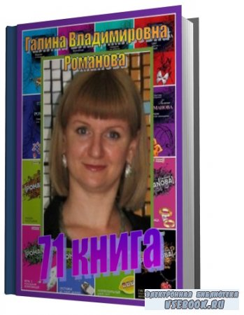 Романова Галина (71 книга)