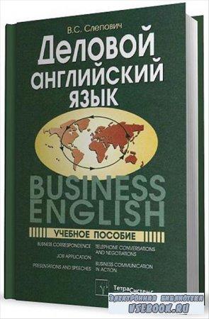 Деловой английский язык. 7-е издание