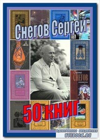 Сергей Снегов. Сборник произведений (50 книг)