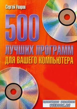 500 лучших программ для вашего компьютера