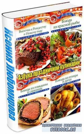 Азбука праздничной кулинарии