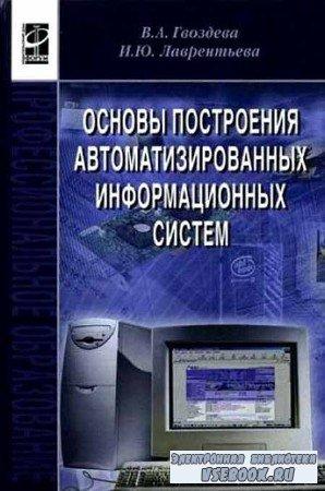 Основы построения автоматизированных информационных систем