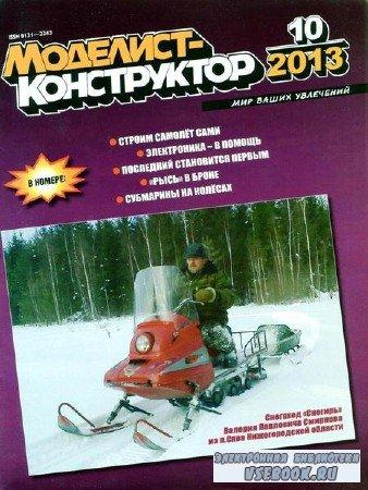Моделист-конструктор №10 (октябрь 2013)