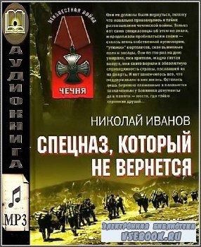 Иванов Николай - Спецназ, который не вернётся (Аудиокнига)